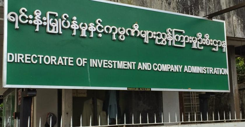 DICA reduces registration fees for new companies